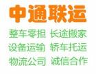 天津到泾阳县物流专线