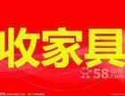 南京高价收家具 诚信 高价 全南京多少都收 床 衣柜 沙发等