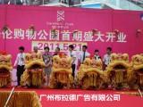 广州大型楼盘开盘庆典活动场地布置服务商