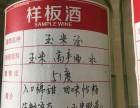 家用酿酒机蒸酒机玉米酒的制作方法