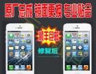 低价更换苹果原厂手机屏 立等可取