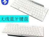 无线键盘 ipad蓝牙键盘铝合金 手机平板安卓苹果win通用蓝牙