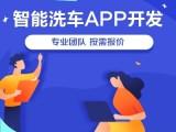 杭州徽華科技,杭州軟件開發公司,智能洗車APP軟件開發