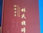 1957年建厂-族谱印刷专业厂年鉴志书,画册