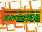 上海Solidworks造型培训 非标钣金培训速成班