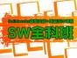 上海SolidWorks培训 学习到实践,累计经验赚取学费