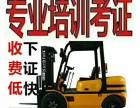 上海市叉车培训嘉定叉车培训考证电工焊工复审