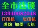沈阳上门维修打印机 1394OO82O48 全城连锁上门服务