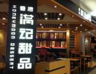 北京满记加盟 满记甜品加盟热线