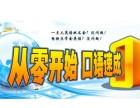 上海商务英语培训,掌握商务口语重点句型