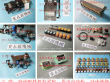 三井冲床摩擦片,自动喷油器雾化喷头-冲床电磁阀等配件