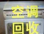 漯河专业高价回收空调电器