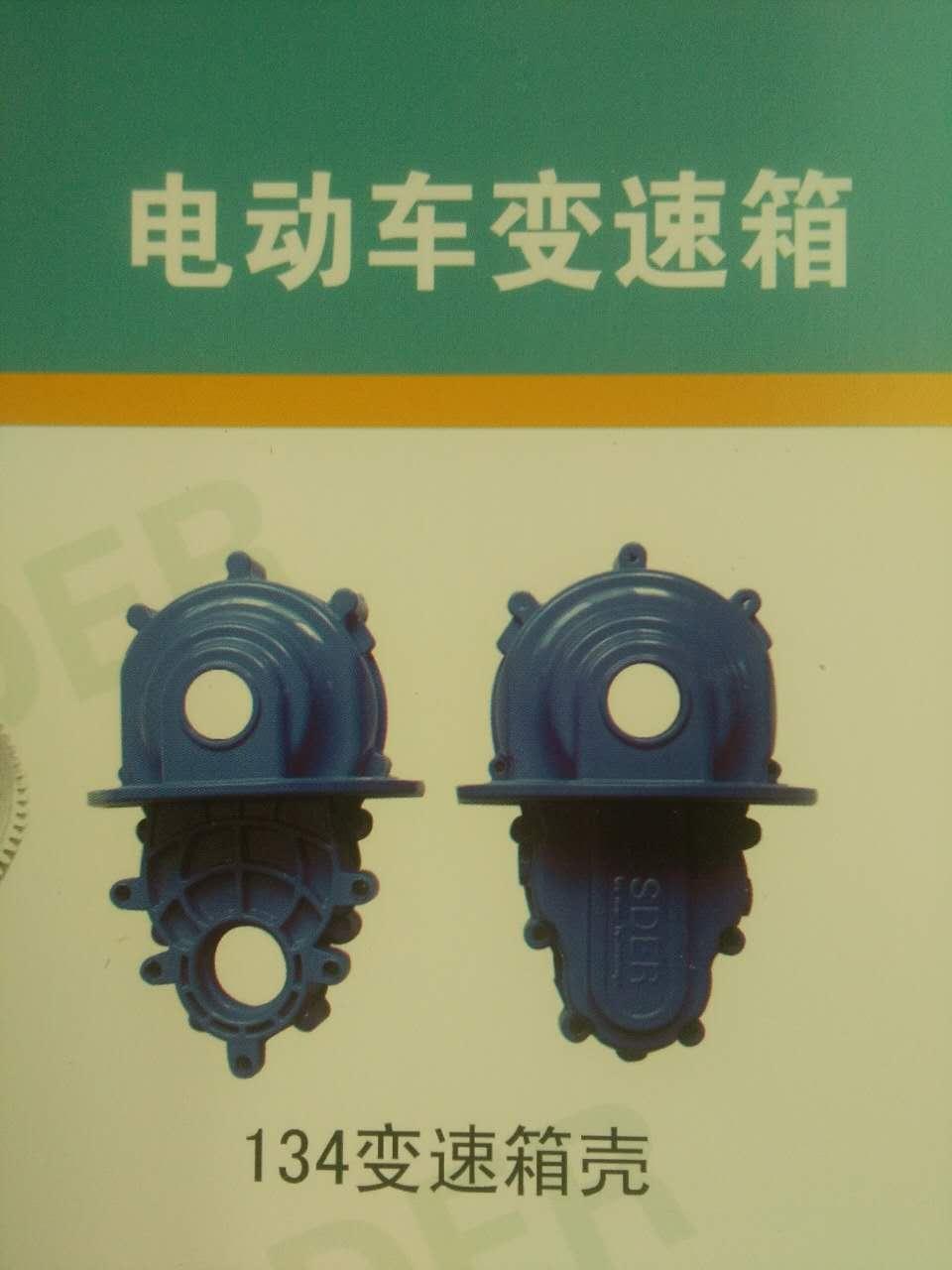 变速箱厂家直销价格_电动变速箱总成134型生产厂家