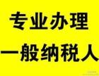 沧州鑫宇会计服务有限公司