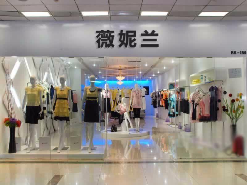 杭州品牌女装批发/薇妮兰品牌女装加盟/人本万依品牌女装