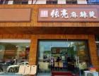 北京张亮麻辣烫加盟费用多少加盟条件-优势有哪些