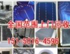 秦皇岛太阳能发电板回收/信誉100%