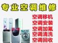 江宁区专业维修空调冰箱洗衣机太阳能煤气灶