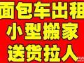 天津面包车出租拉货货车出租送货小型搬家用车面包车搬家拉货