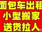 天津面包车出租拉货货车出租送货小型搬家用车面包车拉人拉货