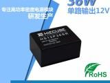 小体积220V转12V3A高功率AC-DC开关电源模块