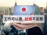 北京顺义个人社保代缴 孩子上学劳动合同 补充医疗代办
