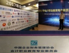 祝贺巨野立信会计培训学校评为中国企业财务管理协会会员单位