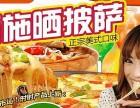 西施晒披萨加盟 杭州披萨加盟哪家好?