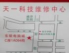 沈阳市专业维修数码相机 摄像机 笔记本 单反 镜头
