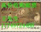 黄浦区回收邮票上海邮票回收推荐商