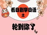 中原日語培訓班 成人日語培訓 日語0-N2培訓