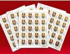 上海一二三轮生肖邮票回收/收购猴票行情