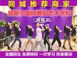 北京专业韩国热舞培训价目表,遵义街舞培训学院