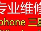 苹果三星小米手机换屏专业维修 质量保证,立等可取