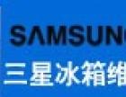 上海长宁区三星电视机维修 三星空调维修 三星冰箱维修电话