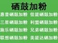 硚口古田汇丰企业总部惠普打印机上门加粉维修惠普打印机维修电话