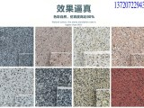 咸阳真石漆厂家直销15年500强房产企业指定供应商
