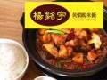 山东黄焖鸡米饭加盟 黄焖鸡米饭加盟怎么样