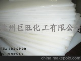 供应巨旺化工 超高分子量聚乙烯塑料板厂家