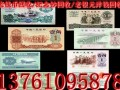 上海老钞票回收/上海老纪念币收购/上海各种老纸币收购