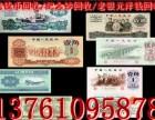 上海各种老钞票回收 上海建国纪念钞回收 老版人民币收购
