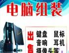 上海虹口区武进路,乍浦路,峨眉路附近电脑上门维修