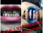 扬州2018开年好项目 美白牙齿包教包会 简单易学