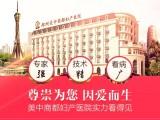 郑州妇科医院宫颈息肉的明显症状有哪些