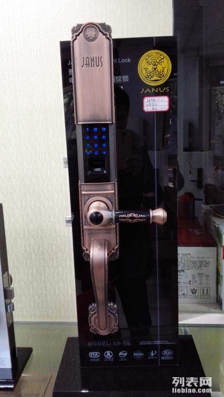连江县诚意锁具