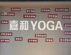 嘉和瑜伽考级培训学院