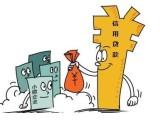 浙江省九重际信用贷款促销信息的新相关信息