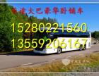 从漳州到繁昌的汽车时刻表13559206167大客车票价