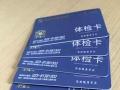 高价诚信收购各大医院体检卡储值卡,各类购物卡,消费卡