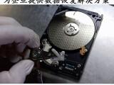 福州数据恢复公司 移动硬盘u盘服务器 现场免费检测